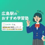 広島駅で人気の塾・予備校を料金相場で比較!2020年おすすめ17選