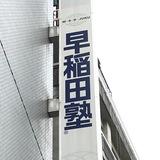 【大学受験】早稲田塾 津田沼校の特徴を紹介!評判やコース、料金、合格実績