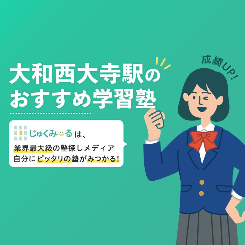 大和西大寺駅の学習塾・予備校おすすめ16選【2020年】大学受験塾も!