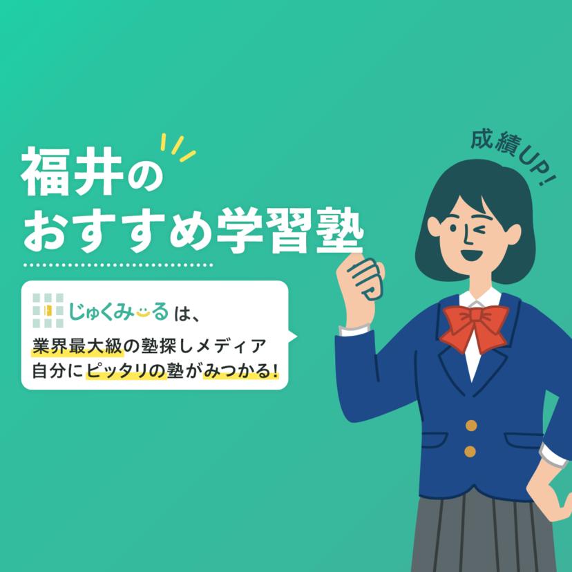 福井で人気の塾・予備校を料金相場で比較!2020年おすすめ14選