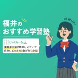 福井の学習塾・予備校おすすめ14選【2021年】大学受験塾や個別指導塾も!