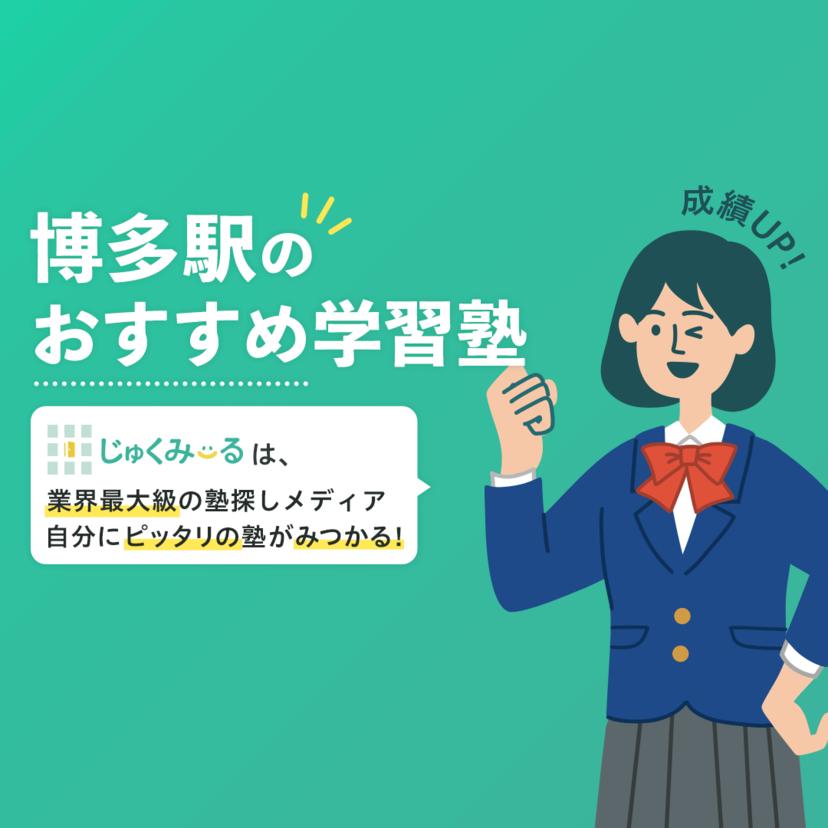 博多駅で人気の塾・予備校を料金相場で比較!2020年おすすめ11選
