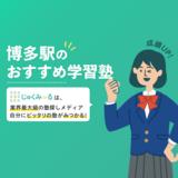博多駅の学習塾・予備校おすすめ11選【2021年】大学受験塾や個別指導塾も!