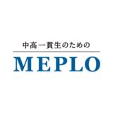 【大学受験】東大現役進学塾MEPLO 表参道教室の特徴を紹介!評判や料金、アクセスは?