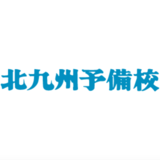 【大学受験】北九州予備校 鹿児島校の評判・基本情報!料金や開館時間を紹介