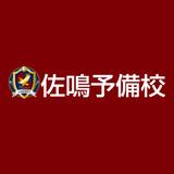 【大学受験】佐鳴予備校 静岡駅前校の特徴を紹介!評判や料金、アクセスは?
