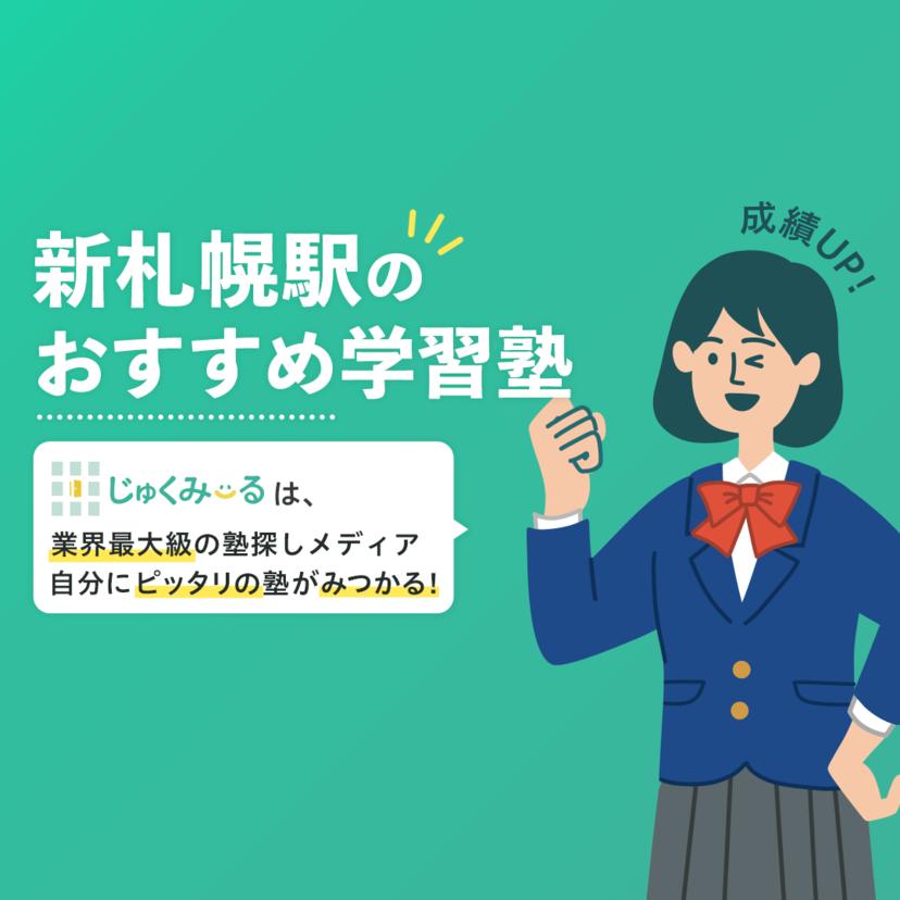 新札幌駅で人気の塾・予備校を料金相場で比較!2020年おすすめ15選