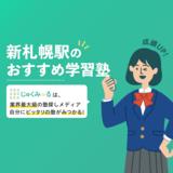新札幌駅の学習塾・予備校おすすめ15選【2021年】大学受験塾や個別指導塾も!