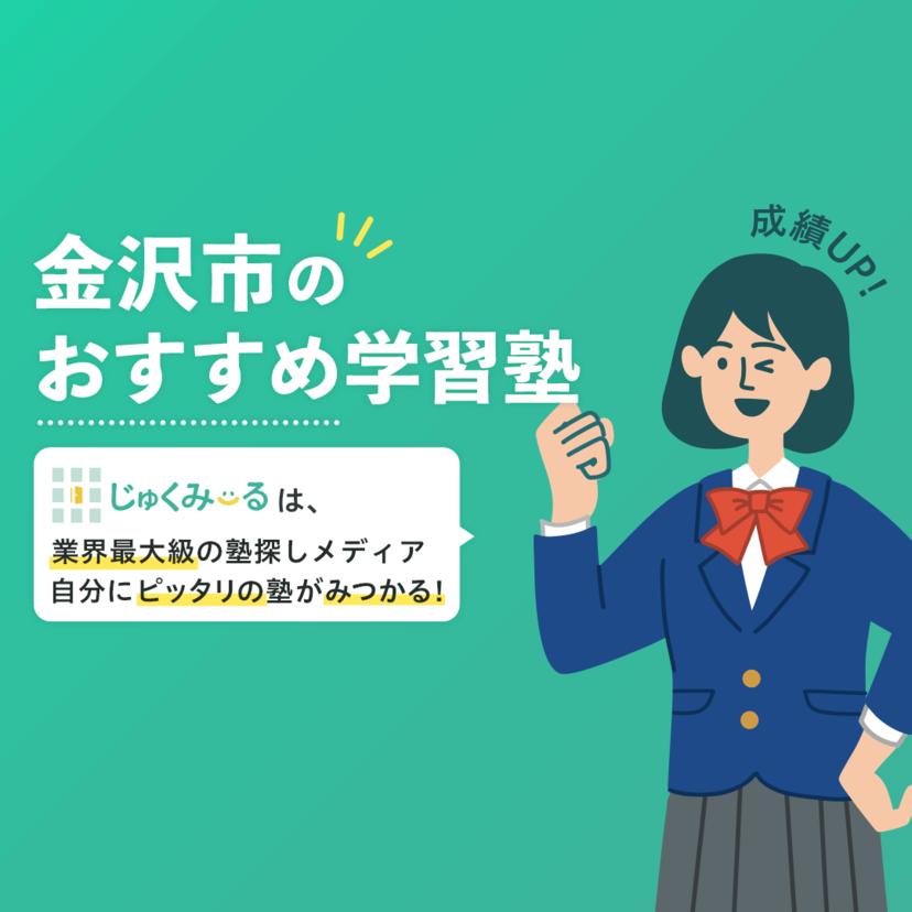 金沢市の学習塾・予備校おすすめ17選【2020年】 | 評判や口コミを紹介【じゅくみ〜る】