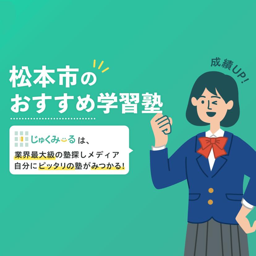 松本市の学習塾・予備校おすすめ27選【2020年】 | 評判や口コミを紹介【じゅくみ〜る】