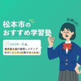 松本市の学習塾・予備校おすす27選【2021年】大学受験塾や個別指導塾も!