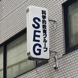 【大学受験】SEGの特徴を紹介!評判や料金、アクセスは?