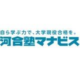 【大学受験】河合塾マナビス 小田原校の特徴を紹介!評判や料金、アクセスは?