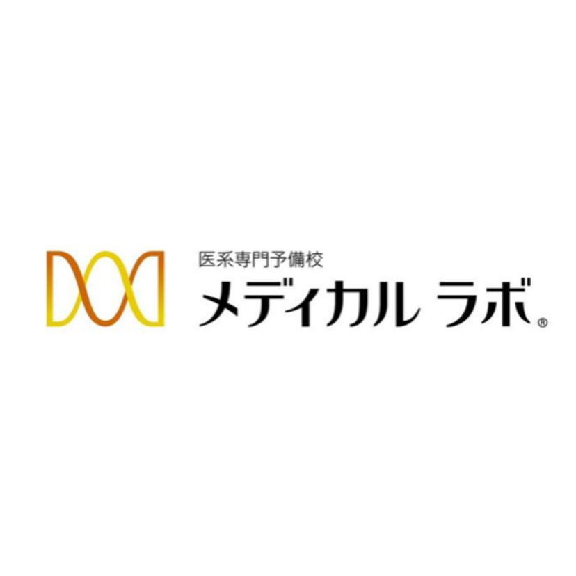 【大学受験】メディカルラボ 広島校の特徴を紹介!評判や料金、アクセスは?