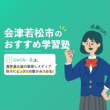 会津若松市の学習塾・予備校おすすめ15選【2021年】大学受験塾や個別指導塾も!