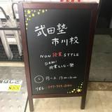 【大学受験】武田塾 市川校の特徴を紹介!評判やコース、料金、合格実績