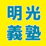 【大学受験】明光義塾 住道南教室の評判・基本情報!料金や開館時間を紹介