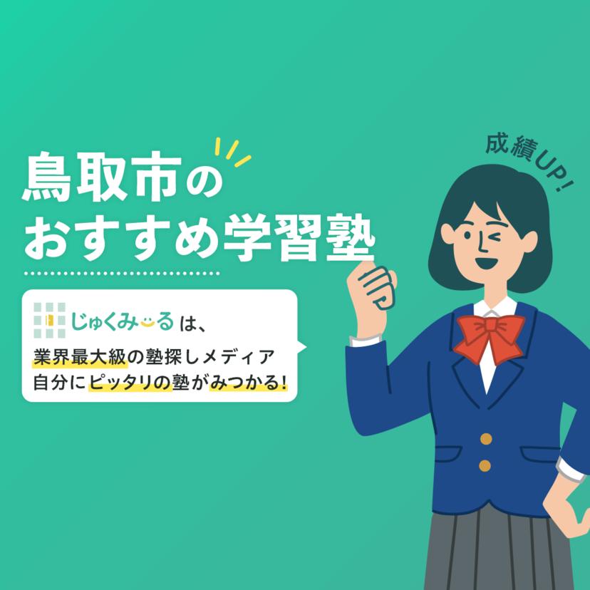 鳥取市の学習塾・予備校おすすめ11選【2020年】 | 評判や口コミを紹介【じゅくみ〜る】
