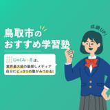 鳥取市の学習塾・予備校おすすめ15選【2020年】料金相場で比較!