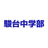 【高校受験】駿台中学部 渋谷校の評判・基本情報!料金や開館時間を紹介