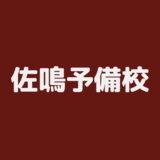 佐鳴予備校 西尾本部校の評判・基本情報!料金や開館時間を紹介