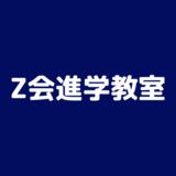 【高校受験】Z会進学教室 梅田校の評判・基本情報!料金や開館時間を紹介