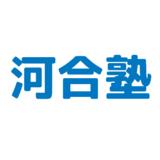 【高校受験】河合塾(中学グリーンコース) 福岡校の評判・基本情報!料金や開館時間を紹介