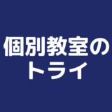 【大学受験】個別教室のトライ 津田沼駅前校の特徴を紹介!評判やコース、料金、合格実績