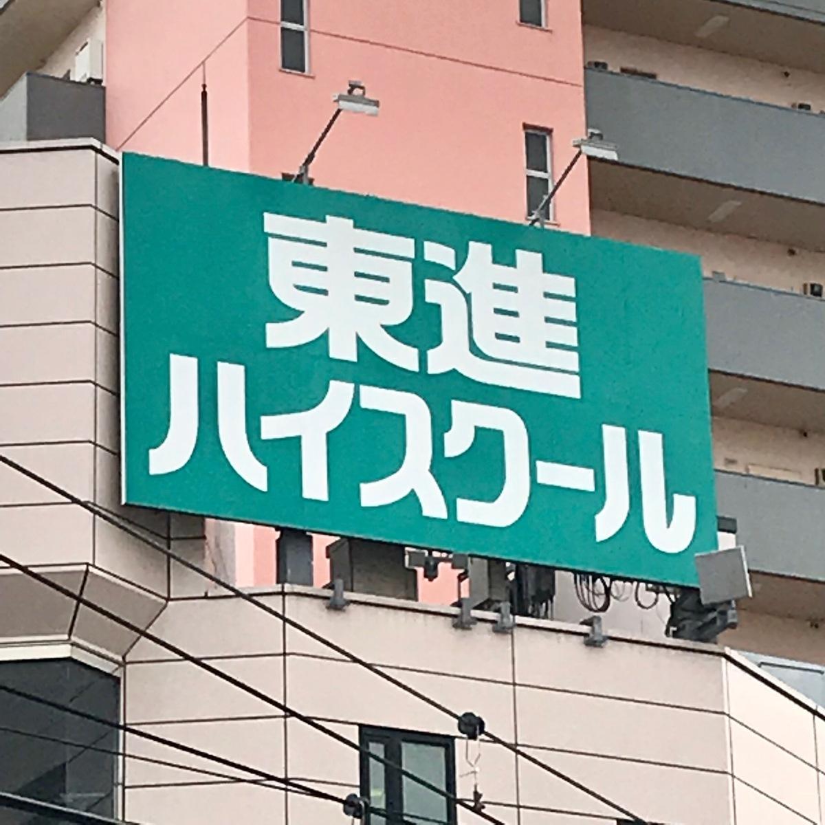 ハイ 料金 東進 スクール