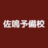 佐鳴予備校 中田校の評判・基本情報!料金や開館時間を紹介