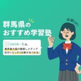 群馬県の学習塾・予備校おすすめ9選【2020年】大学受験、中学受験塾も!