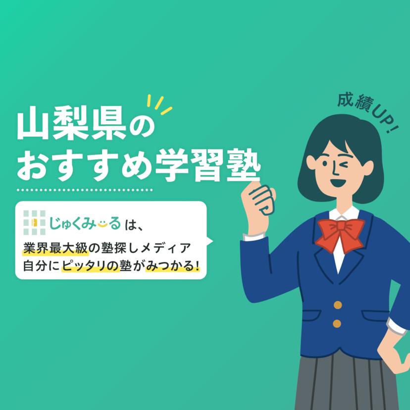 山梨県の学習塾・予備校おすすめ7選【2021年】大学受験塾も!