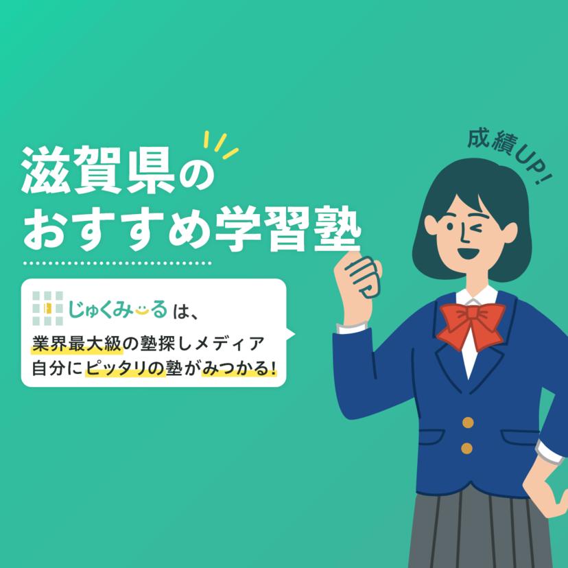 滋賀県で人気の塾・予備校を料金相場で比較!2020年おすすめ11選