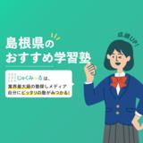 島根県の学習塾・予備校おすすめ5選【2021年】料金相場で比較!