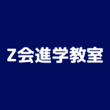 【高校受験】Z会進学教室 京都教室の評判・基本情報!料金や開館時間を紹介