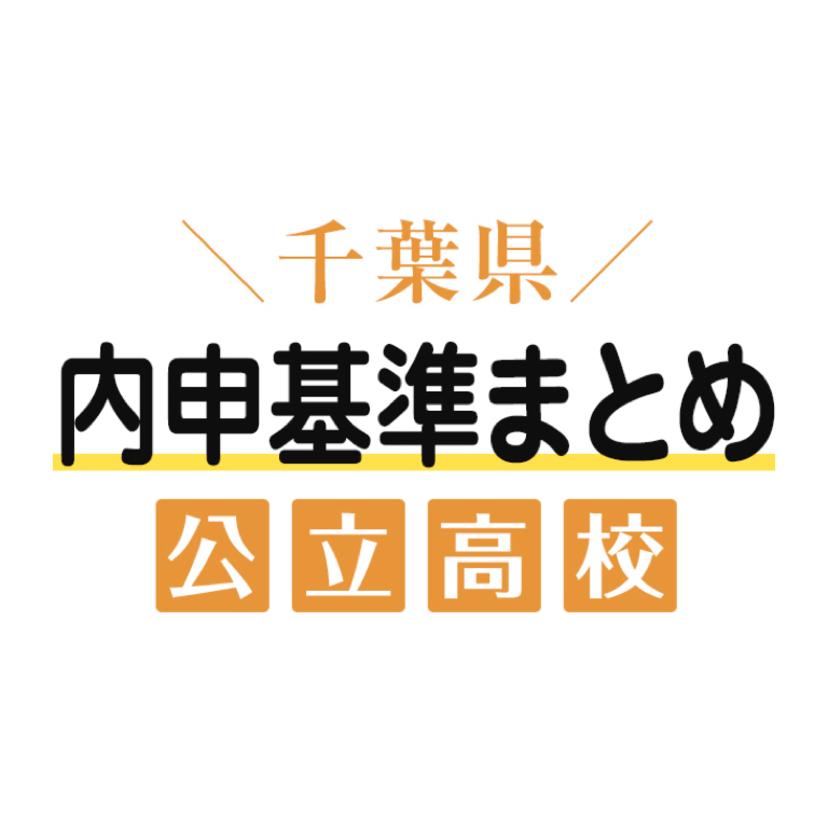 千葉県公立高校の内申点基準まとめ