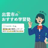 出雲市の学習塾・予備校おすすめ12選【2020年】料金相場で比較!