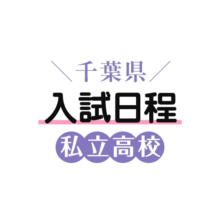 神奈川 県立 高校 入試 日程