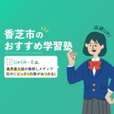 香芝市の学習塾・予備校おすすめ16選【2020年】料金相場で比較!