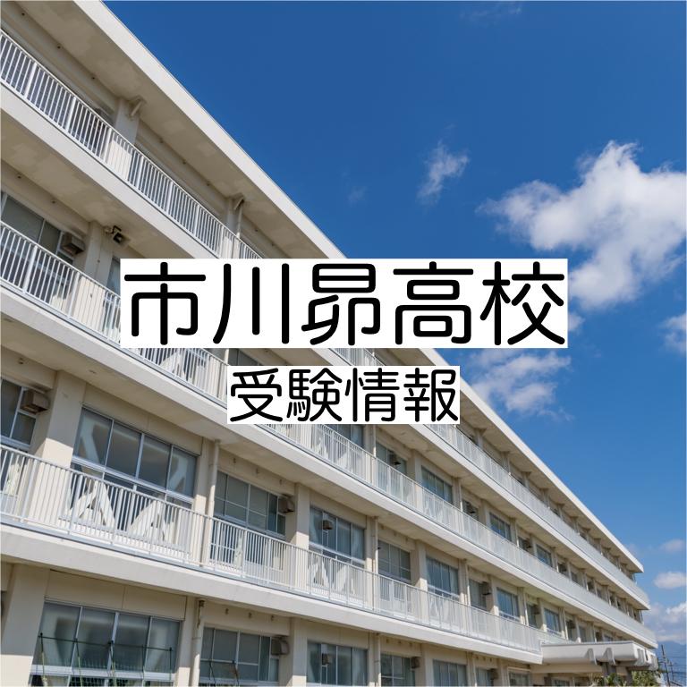 偏差 値 市川 昴 高校