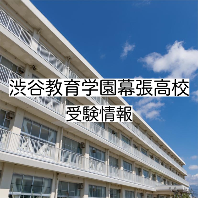 渋谷教育学園幕張高校(渋幕)の受験情報!偏差値・進学実績・入試・過去問・評判など