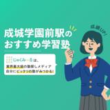 成城学園前駅の学習塾・予備校おすすめ15選【2020年】大学受験、中学受験塾も!