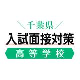 千葉県高校入試面接対策