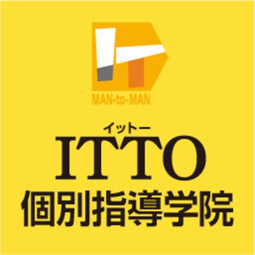 ITTO個別指導学院のサムネイル
