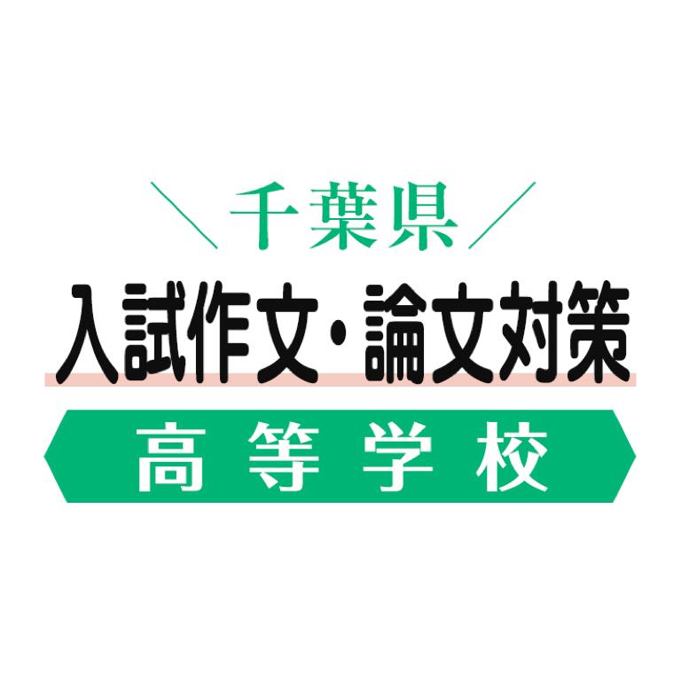 県立 高校 千葉
