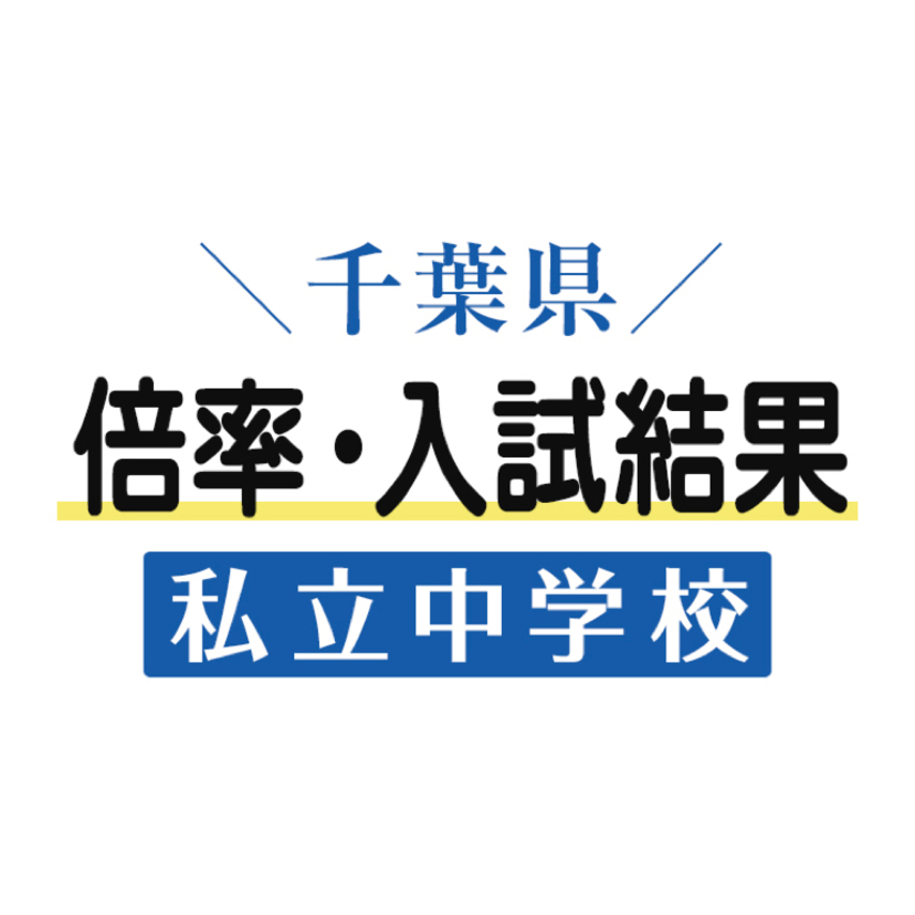 千葉県私立中学校倍率・入試結果