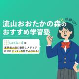 流山おおたかの森の学習塾・予備校おすすめ7選【2020年】大学受験も!