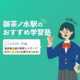 御茶ノ水駅で人気の塾・予備校を料金相場で比較!2020年おすすめ22選