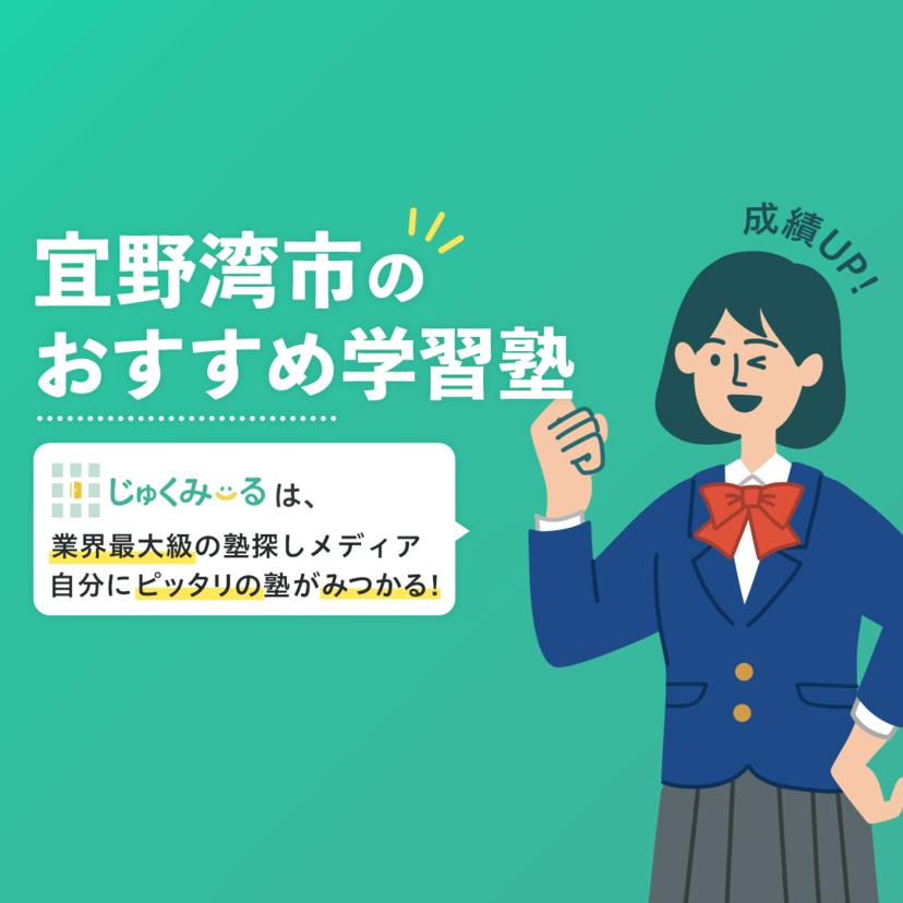 宜野湾市の学習塾・予備校おすすめ3選【2020年】料金相場で比較!