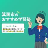 箕面市の学習塾・予備校おすすめ19選【2020年】料金相場で比較!